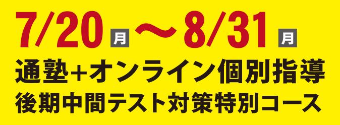 通塾+オンライン個別指導 後期中間テスト対策特別コース
